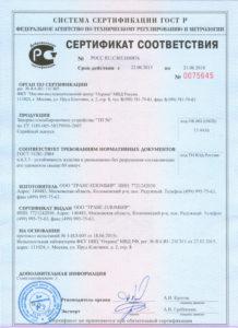 Сертификат ТП50