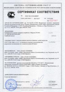 Сертификат ТП 40