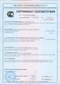 Сертификат ТП 2800 02