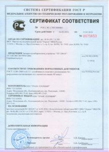Сертификат ТП 1200