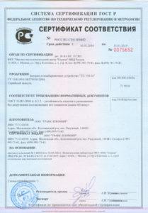 Сертификат ТП 350